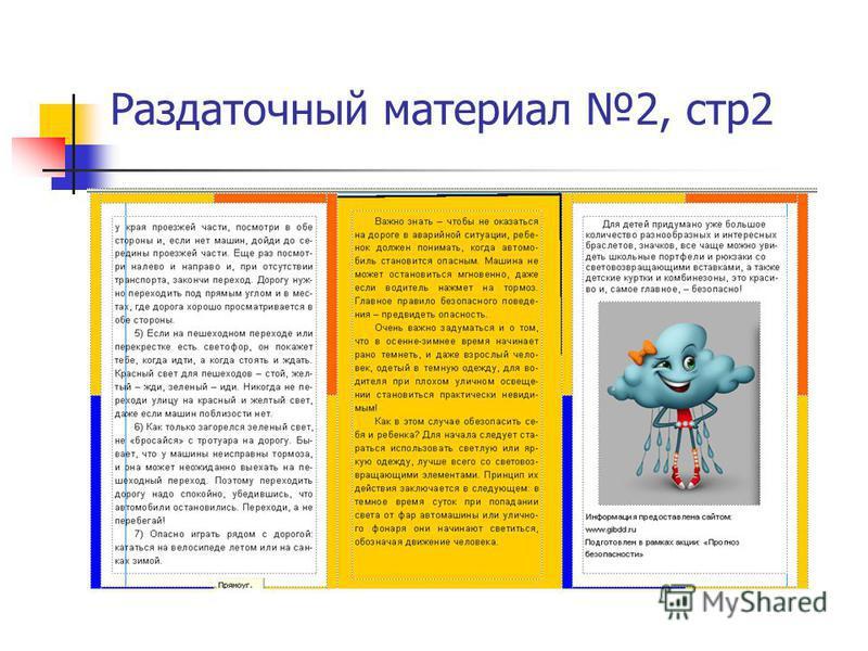 Раздаточный материал 2, стр 2