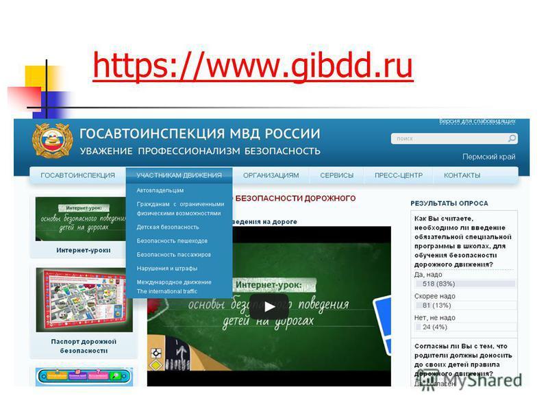 https://www.gibdd.ru
