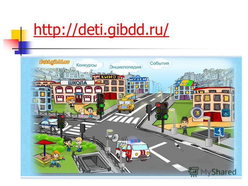 http://deti.gibdd.ru/
