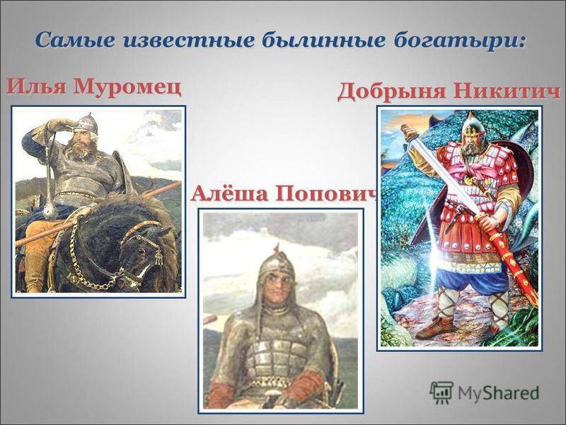 фото защитники земли русской презентация