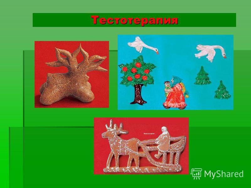 Тестотерапия