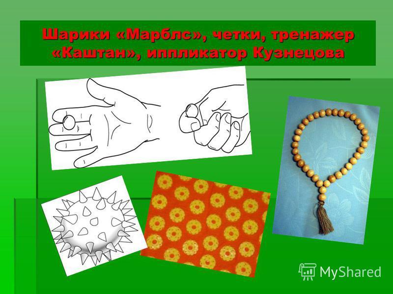 Шарики «Марблс», четки, тренажер «Каштан», аппликатор Кузнецова