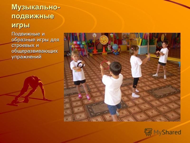 Музыкально- подвижные игры Подвижные и образные игры для строевых и общеразвивающих упражнений