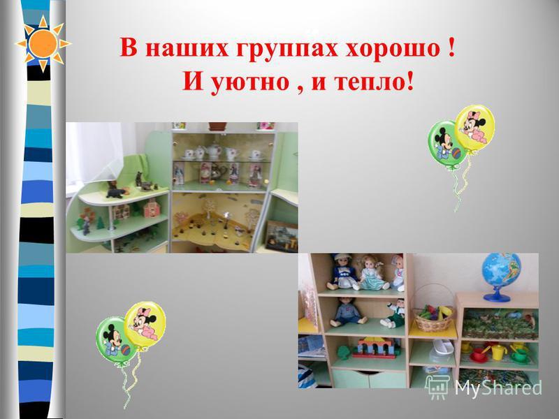«Детский сад –дом радости» (программа Н.М.Крыловой) Направление программы: Приобщение ребенка к физической культуре,к здоровому образу жизни; Содействие разностороннему развитию и саморазвитию ребенка,как индивидуальности Приобщение воспитанника к ос