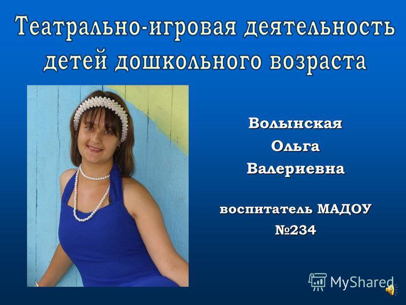 Волынская ОльгаВалериевна воспитатель МАДОУ 234