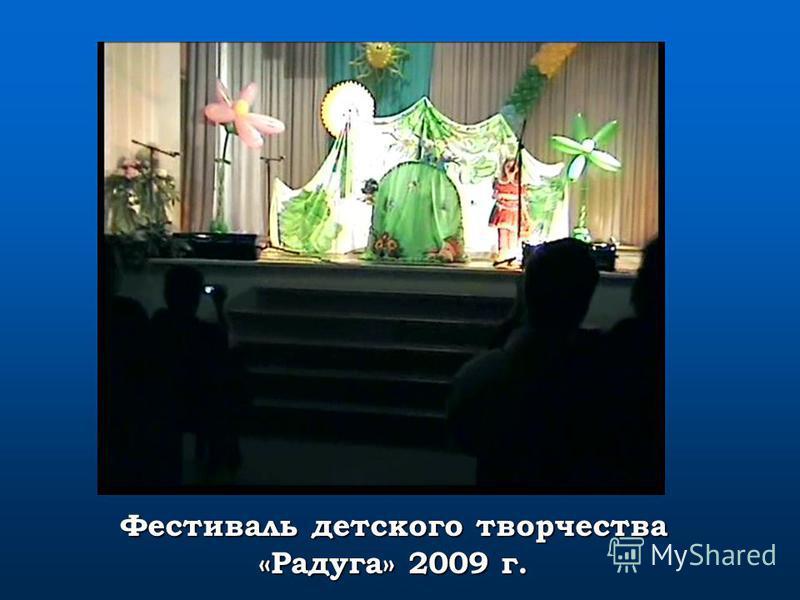 Фестиваль детского творчества «Радуга» 2009 г.