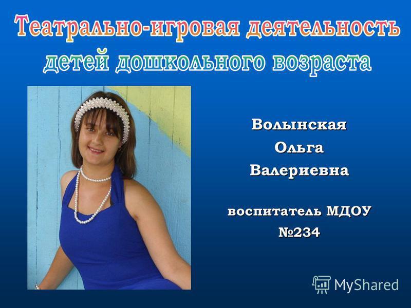 Волынская ОльгаВалериевна воспитатель МДОУ 234