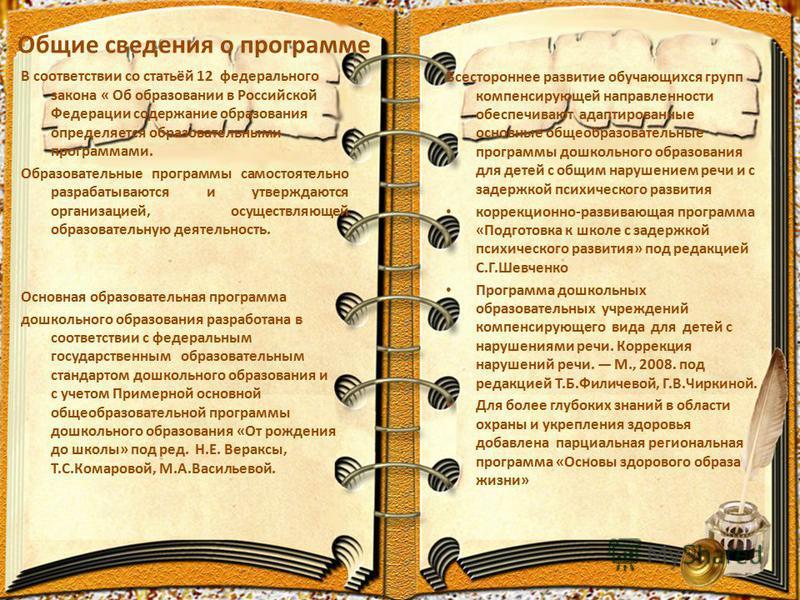 Общие сведения о программе В соответствии со статьёй 12 федерального закона « Об образовании в Российской Федерации содержание образования определяется образовательными программами. Образовательные программы самостоятельно разрабатываются и утверждаю