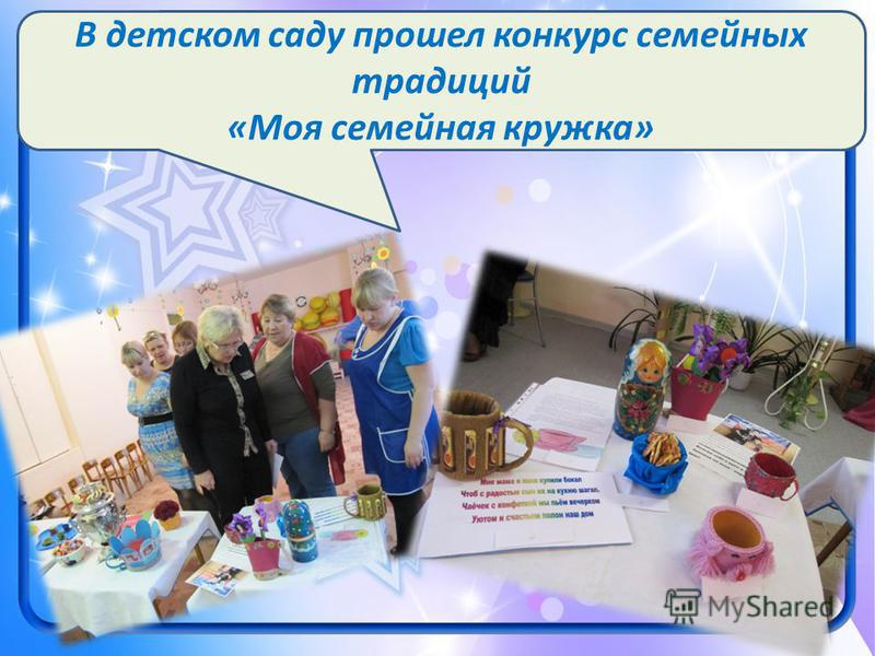 В детском саду прошел конкурс семейных традиций «Моя семейная кружка»