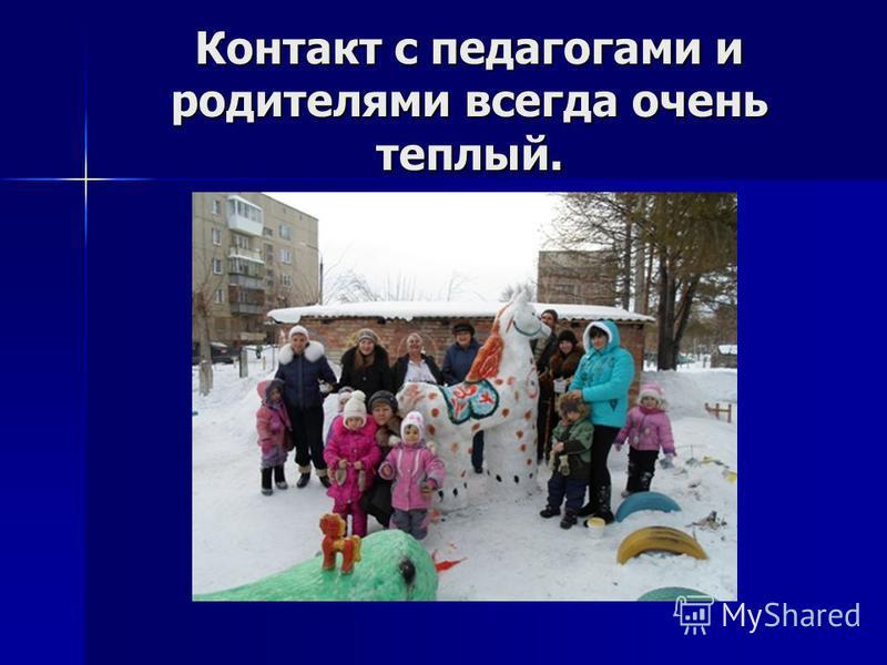 Зимнее развлечение