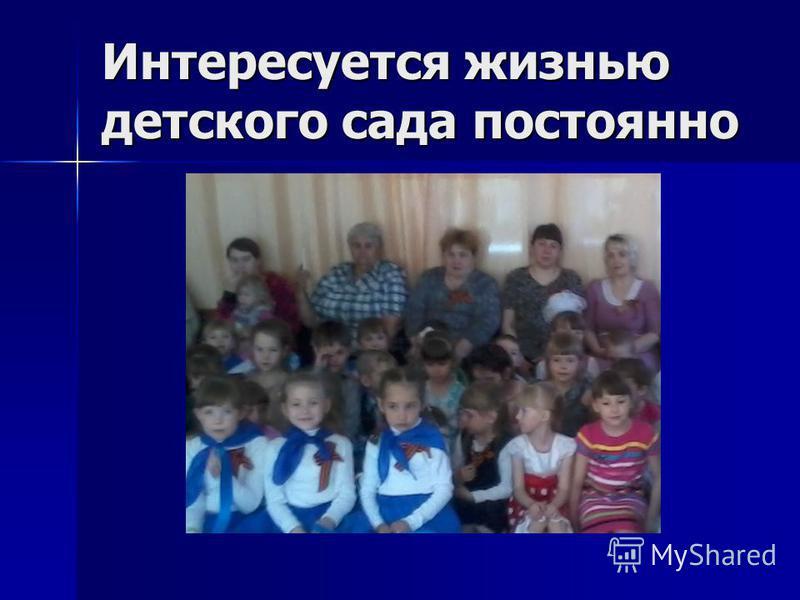 Ольга Васильевна первый помощник воспитателей