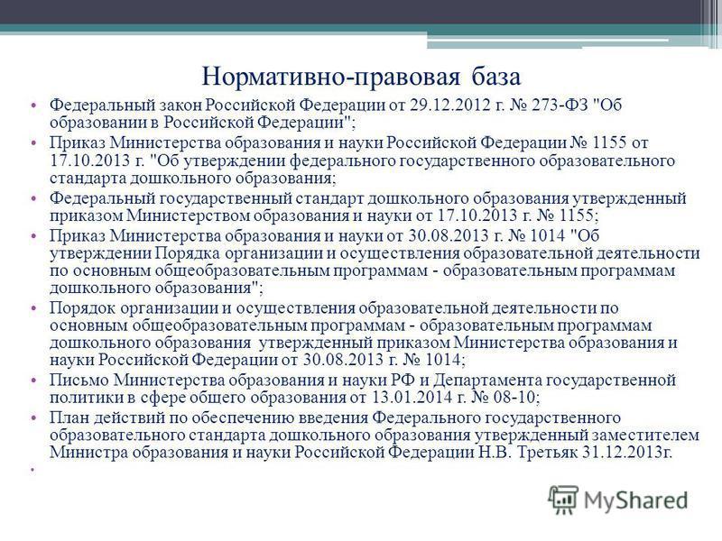 Нормативно-правовая база Федеральный закон Российской Федерации от 29.12.2012 г. 273-ФЗ