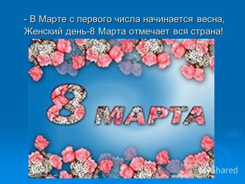 - В Марте с первого числа начинается весна, Женский день-8 Марта отмечает вся страна! - В Марте с первого числа начинается весна, Женский день-8 Марта отмечает вся страна!