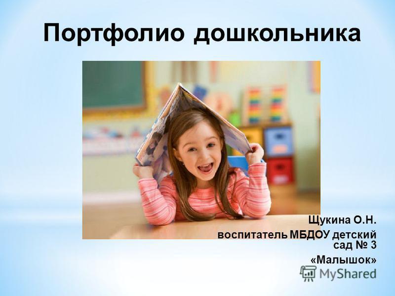 Портфолио дошкольника Щукина О.Н. воспитатель МБДОУ детский сад 3 «Малышок»