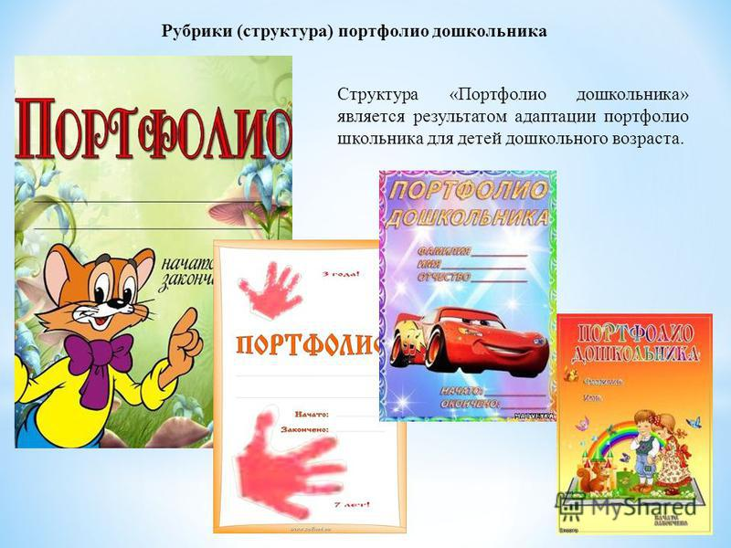 Рубрики (структура) портфолио дошкольника Структура «Портфолио дошкольника» является результатом адаптации портфолио школьника для детей дошкольного возраста.