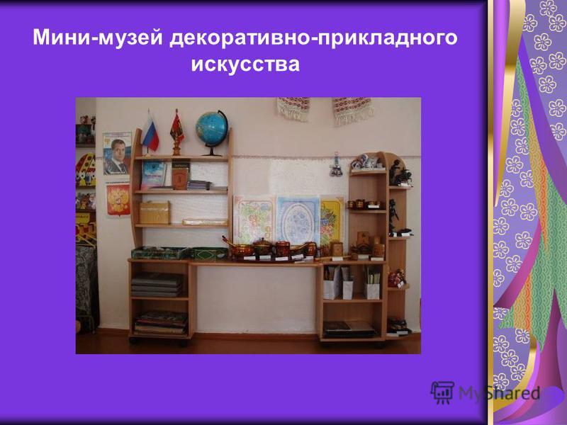 Мини-музей декоративно-прикладного искусства