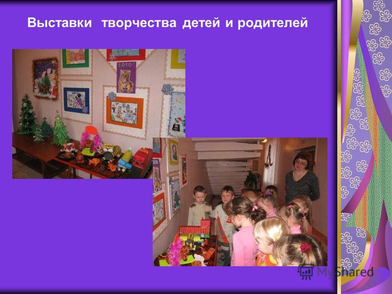 Выставки творчества детей и родителей
