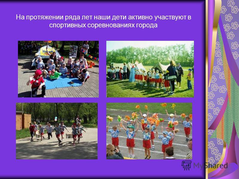 На протяжении ряда лет наши дети активно участвуют в спортивных соревнованиях города