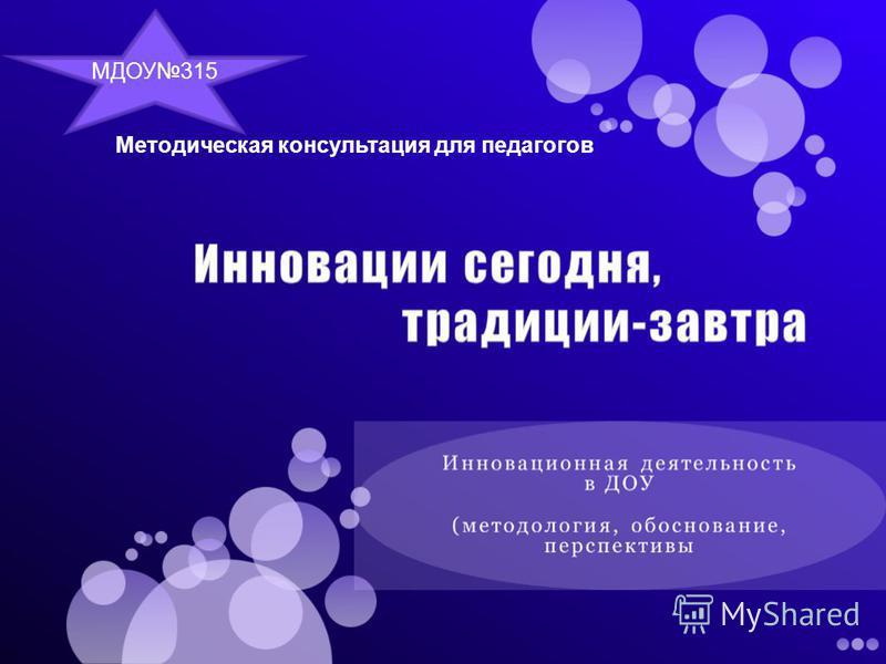 Методическая консультация для педагогов МДОУ315