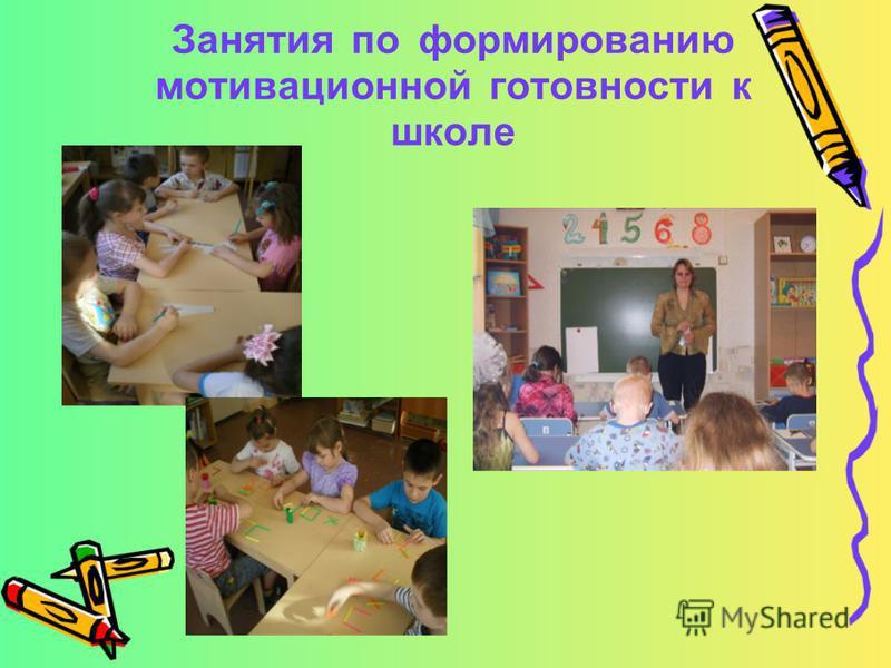 Занятия по формированию мотивационной готовности к школе