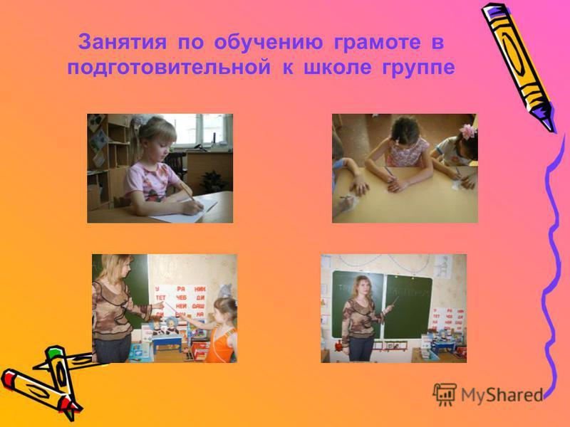 Занятия по обучению грамоте в подготовительной к школе группе