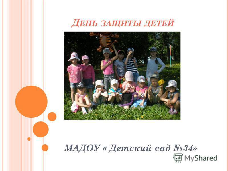 Д ЕНЬ ЗАЩИТЫ ДЕТЕЙ МАДОУ « Детский сад 34»