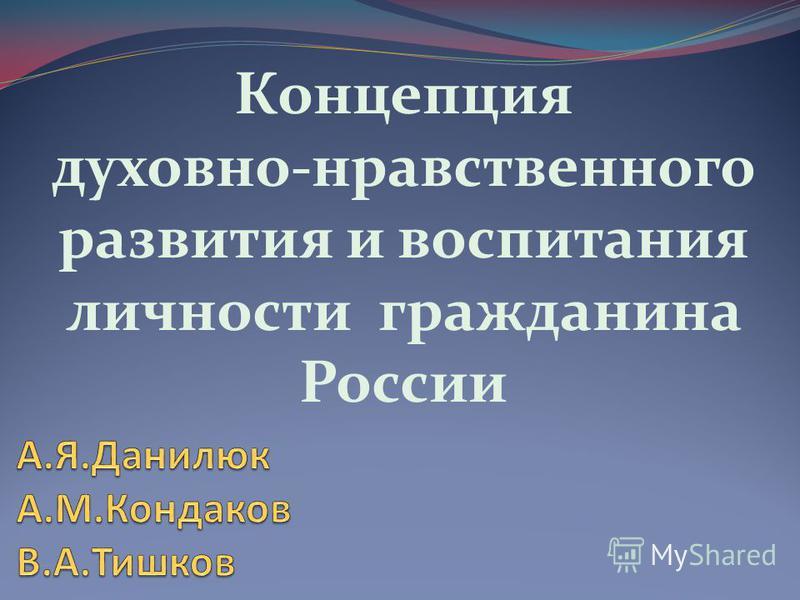 Концепция духовно-нравственного развития и воспитания личности гражданина России