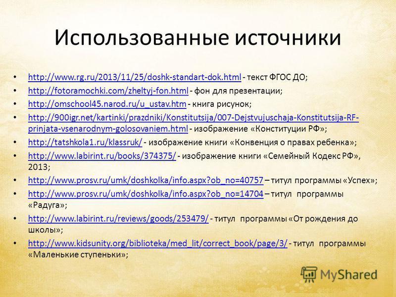 Использованные источники http://www.rg.ru/2013/11/25/doshk-standart-dok.html - текст ФГОС ДО; http://www.rg.ru/2013/11/25/doshk-standart-dok.html http://fotoramochki.com/zheltyj-fon.html - фон для презентации; http://fotoramochki.com/zheltyj-fon.html