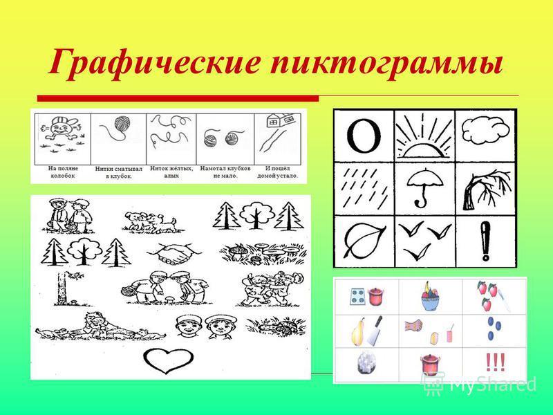 Графические пиктограммы