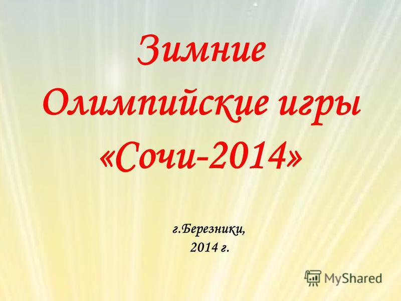 Зимние Олимпийские игры «Сочи-2014» г.Березники, 2014 г.