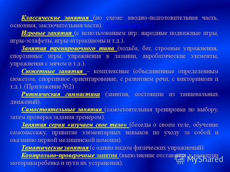 Классические занятия (по схеме: вводно-подготовительная часть, основная, заключительная части). (Приложение 1)(Приложение 1) Игровые занятия (с использованием игр: народные подвижные игры, игры-эстафеты, игры-аттракционы и т.д.). Занятия тренировочно