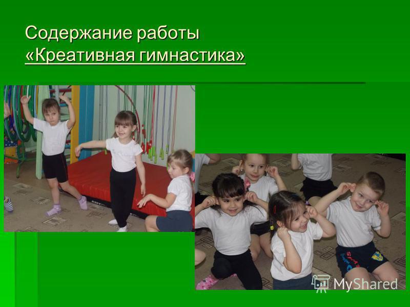 Содержание работы «Креативная гимнастика»