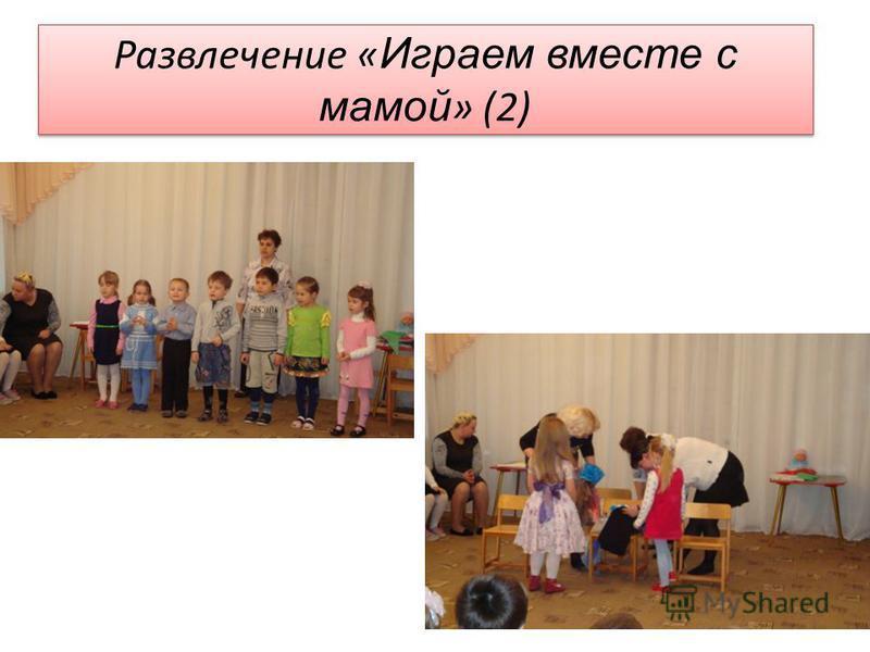Развлечение « Играем вместе с мамой » (2)