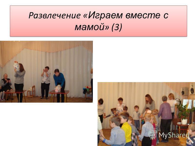 Развлечение « Играем вместе с мамой » (3)