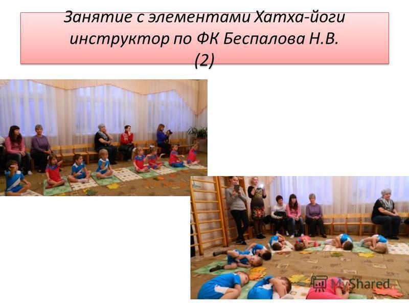 Занятие с элементами Хатха-йоги инструктор по ФК Беспалова Н.В. (2)