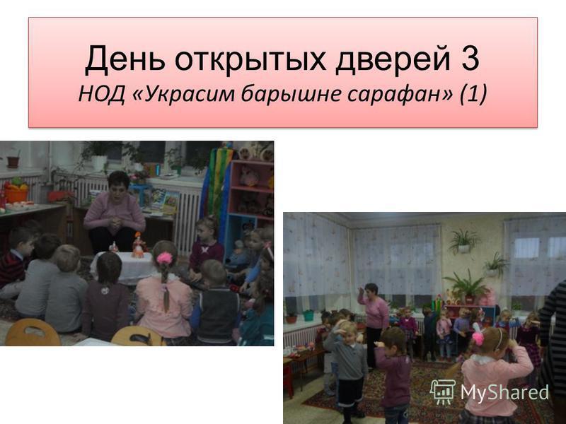 День открытых дверей 3 НОД «Украсим барышне сарафан» (1)