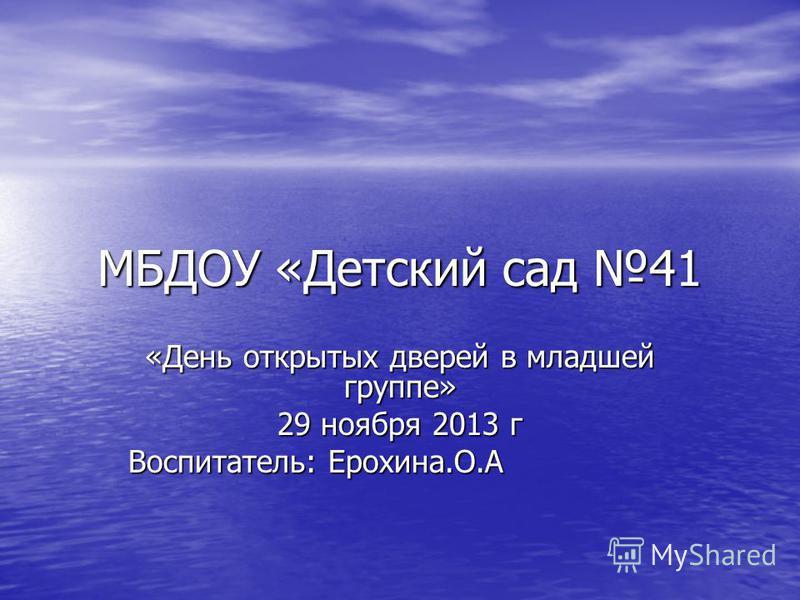 МБДОУ «Детский сад 41 «День открытых дверей в младшей группе» 29 ноября 2013 г Воспитатель: Ерохина.О.А