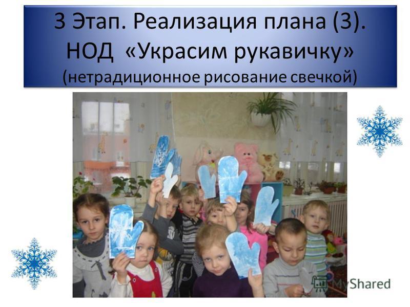 3 Этап. Реализация плана (3). НОД «Украсим рукавичку» (нетрадиционное рисование свечкой) 3 Этап. Реализация плана (3). НОД «Украсим рукавичку» (нетрадиционное рисование свечкой)