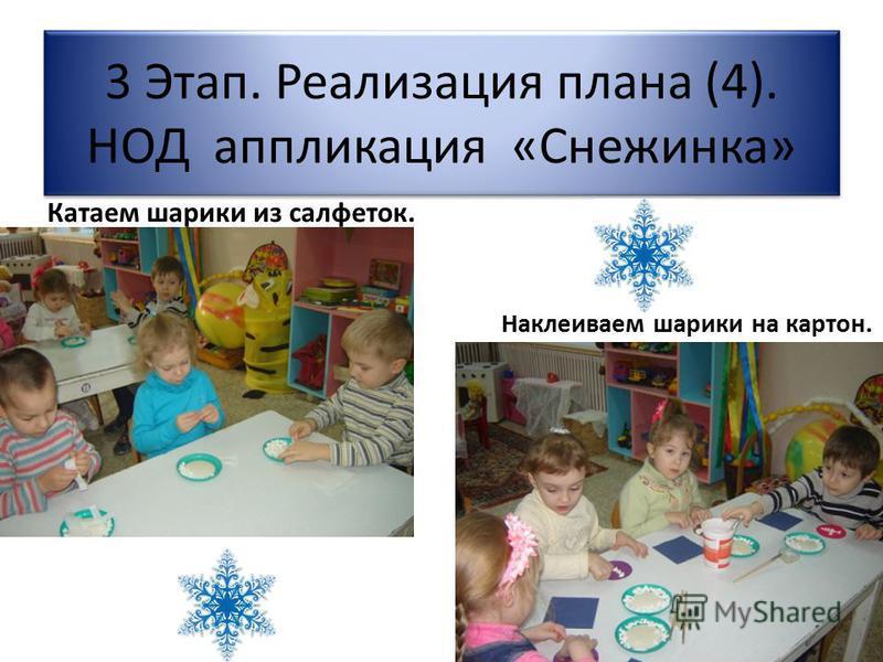 3 Этап. Реализация плана (4). НОД аппликация «Снежинка» Катаем шарики из салфеток. Наклеиваем шарики на картон.
