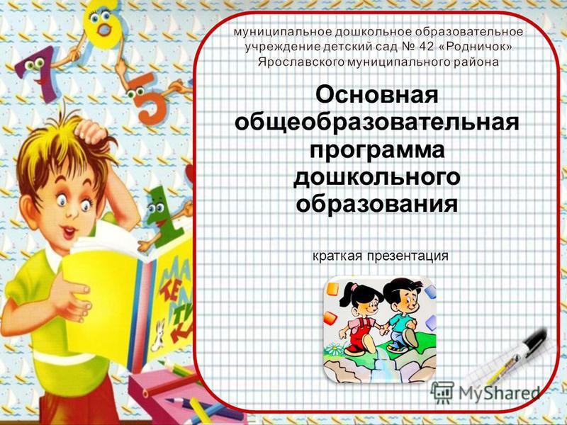 Основная общеобразовательная программа дошкольного образования краткая презентация