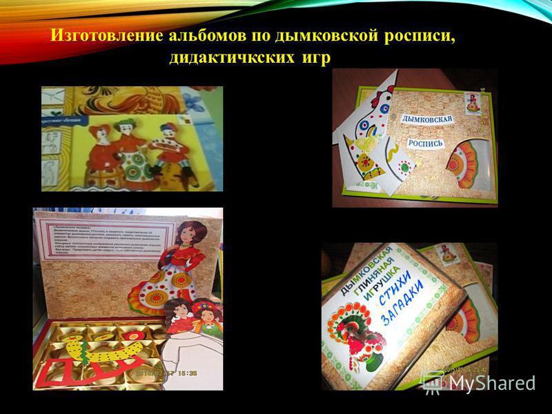 Изготовление альбомов по дымковской росписи, дидактических игр