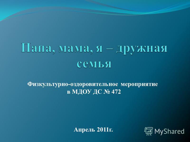 Физкультурно-оздоровительное мероприятие в МДОУ ДС 472 Апрель 2011 г.