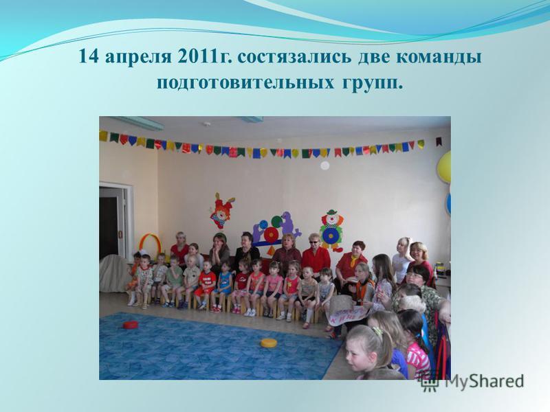 14 апреля 2011 г. состязались две команды подготовительных групп.
