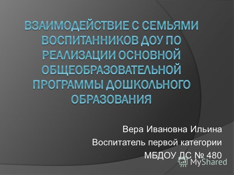 Вера Ивановна Ильина Воспитатель первой категории МБДОУ ДС 480
