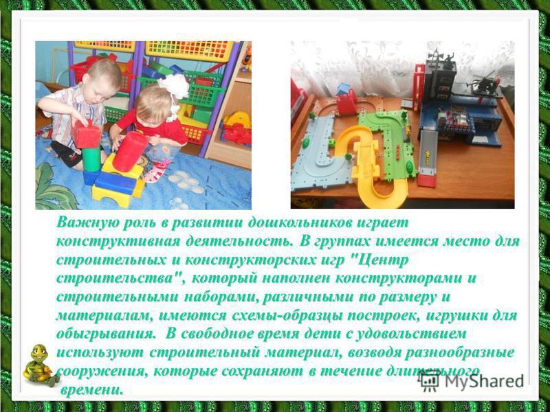 Важную роль в развитии дошкольников играет конструктивная деятельность. В группах имеется место для строительных и конструкторских игр