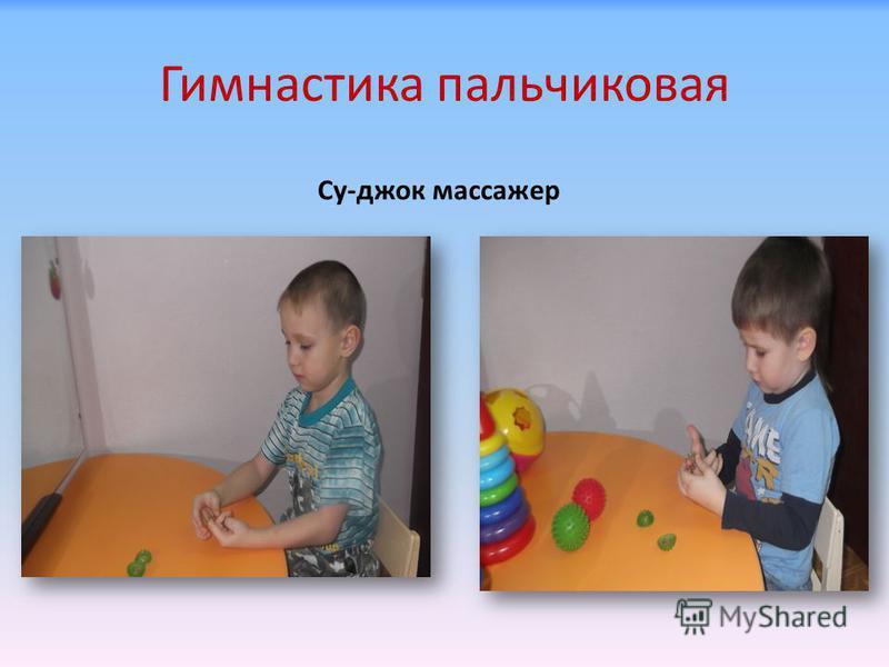 Гимнастика пальчиковая Су-джок массажер