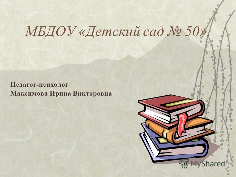 МБДОУ «Детский сад 50». Педагог-психолог Максимова Ирина Викторовна