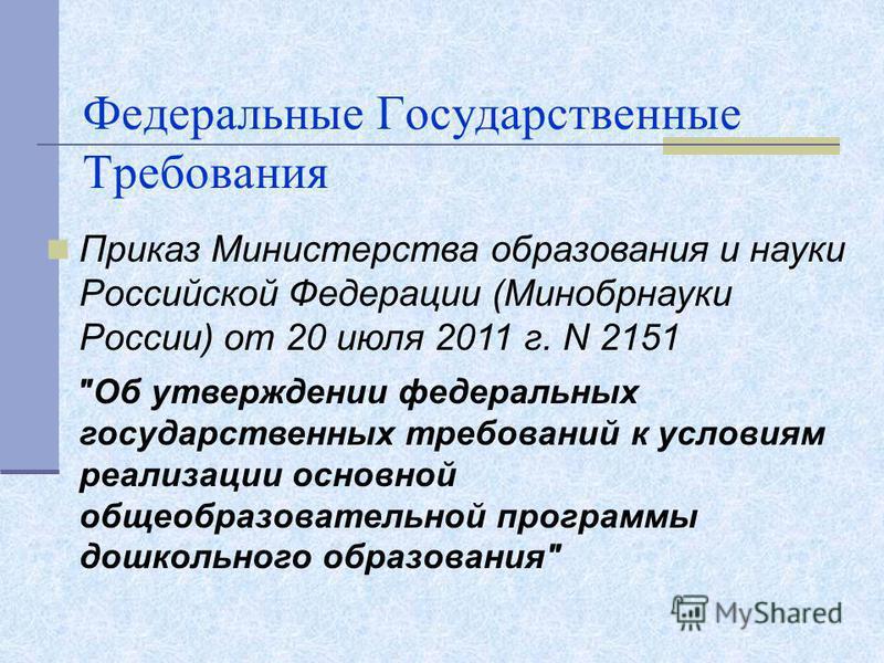 Федеральные Государственные Требования Приказ Министерства образования и науки Российской Федерации (Минобрнауки России) от 20 июля 2011 г. N 2151