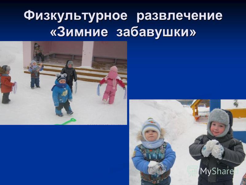 Физкультурное развлечение «Зимние забавушки»