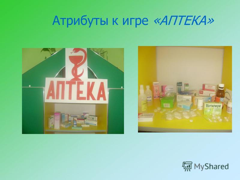 Детская ролевая игра аптека life is feudal your own долгая загрузка